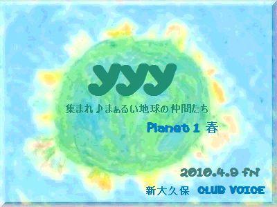 Yyy0409