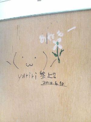 Yuriri_4