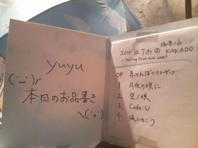20101007kakado_4