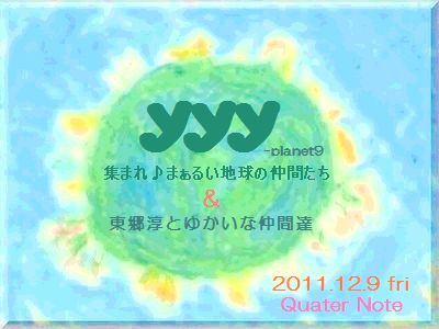 Yyy20111209