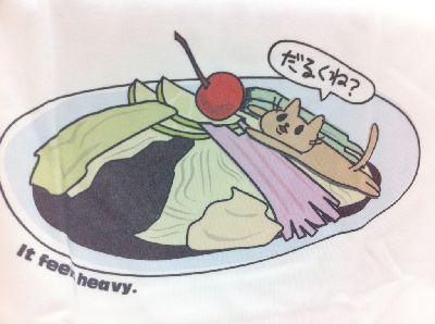 20120806yuyu3