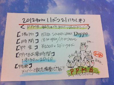 20121121doppo