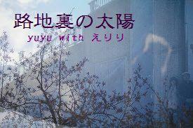 16_yuyuwith