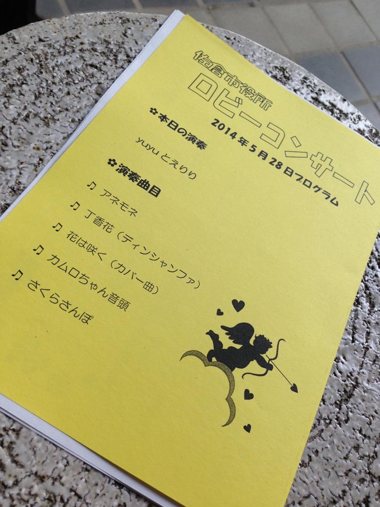 佐倉市役所ロビーコンサートありがとう(≧∇≦)