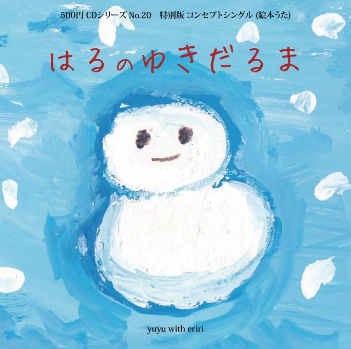 「はるのゆきだるま」12/14先行発売します!