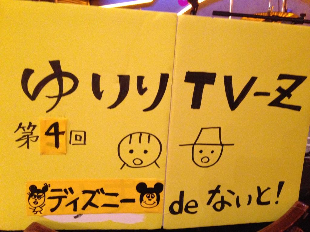 「ゆりりTV-Z」ディズニーdeないと!ありがとう!