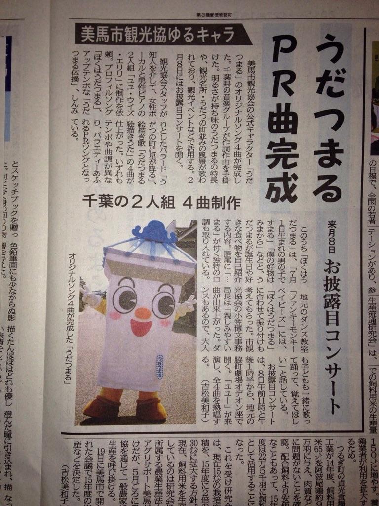 徳島新聞に掲載されました!(≧∇≦)