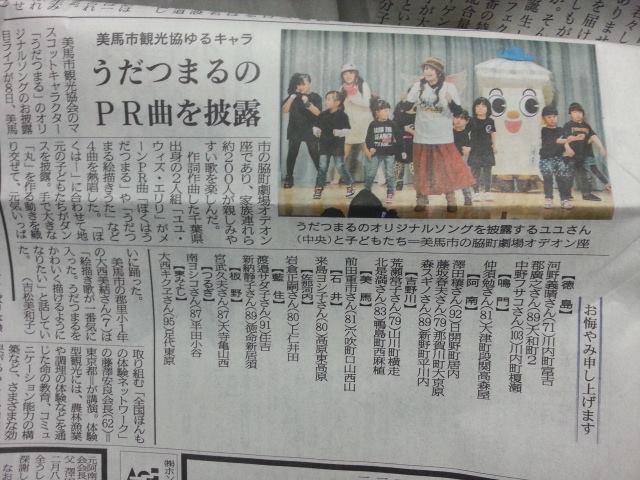 今朝の徳島新聞に掲載されました\(^o^)/