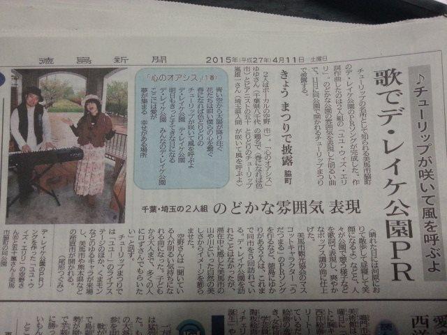 徳島新聞さんに掲載されました!