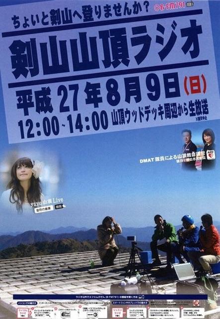 剣山 山頂ライブ!