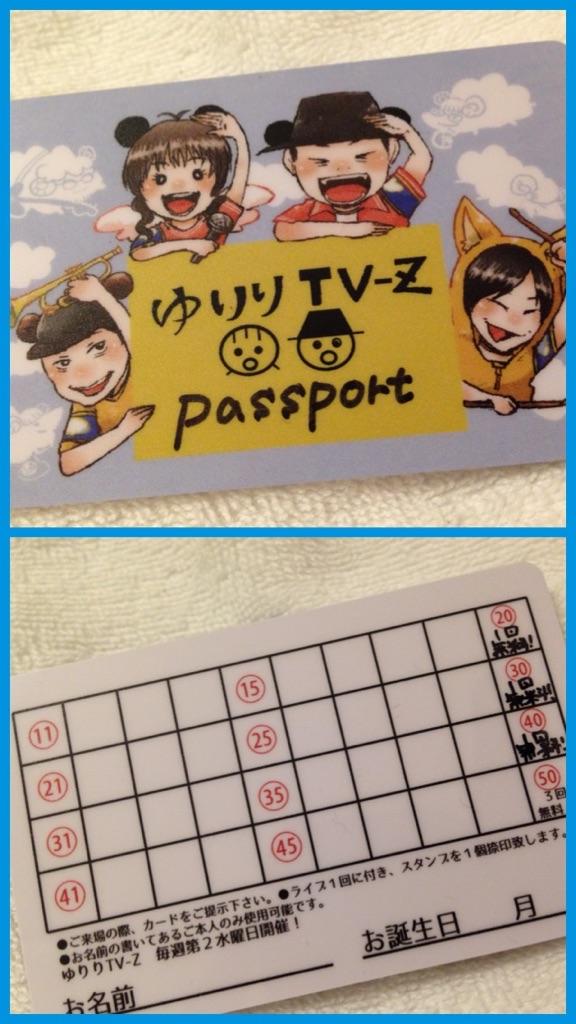 「ゆりりTV-Z」パスポート (≧∇≦)