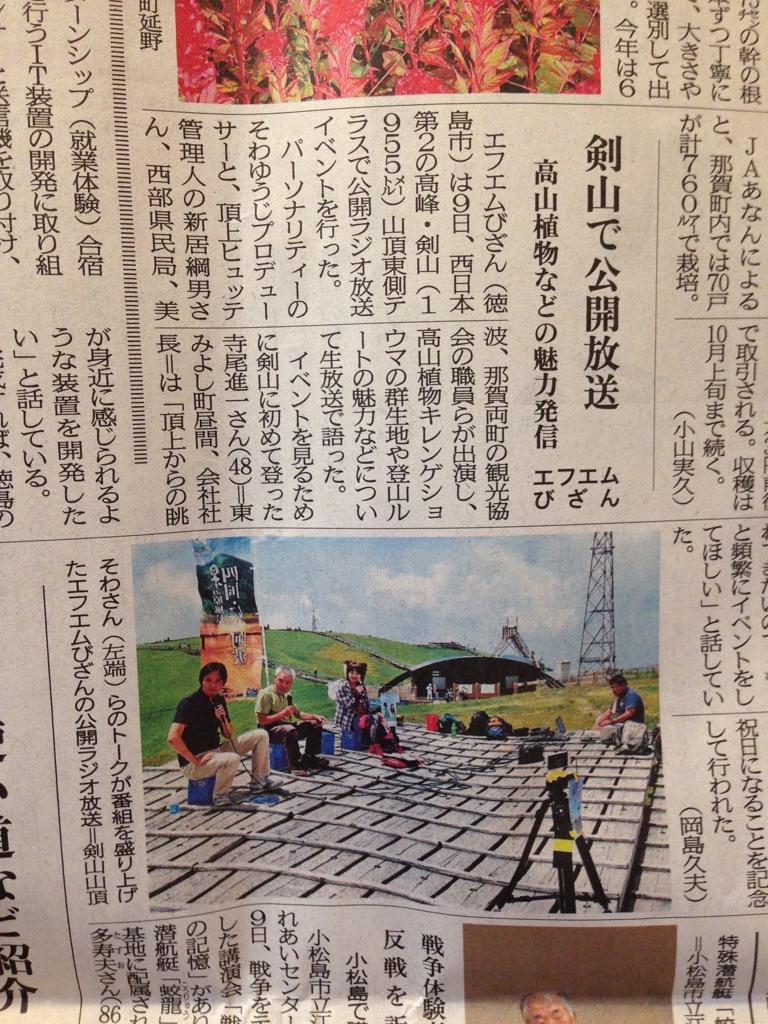 徳島新聞に掲載されました!