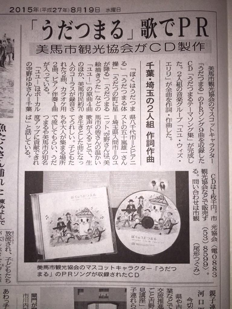 徳島新聞に掲載されました!うだつまるCD!