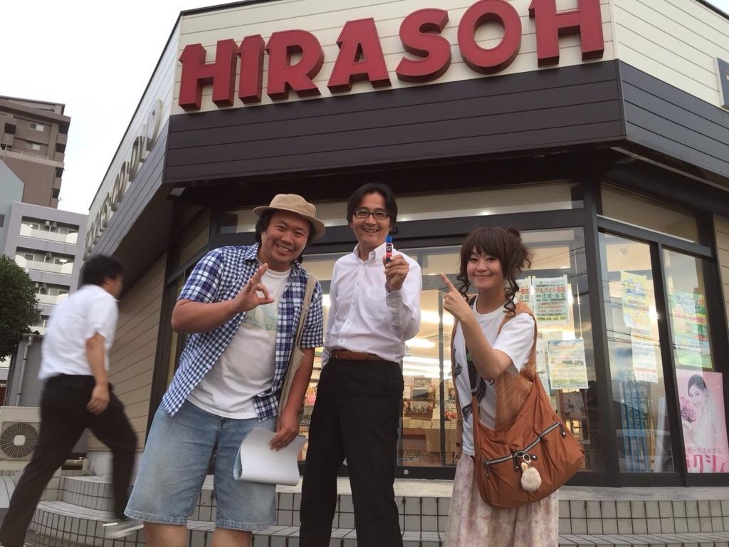 HIRASOH(平惣)さんで販売スタート!