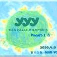 2010.4.9 Planet- 1 春