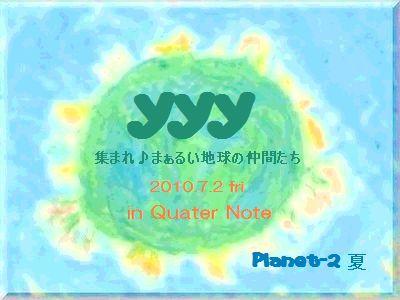 2010.7.2 Planet-2 夏